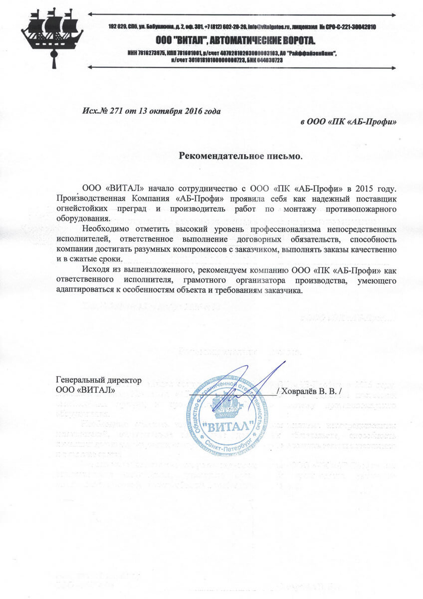 Отзыв ООО Витал