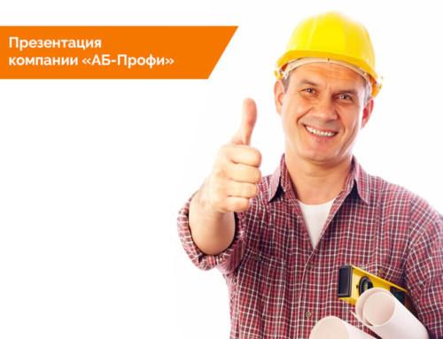 Презентация компании «АБ-Профи»