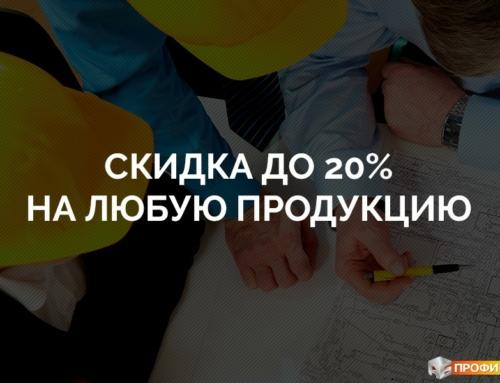 Скидка до 20% на любую продукцию при оформлении Договора!