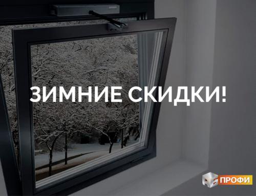 Зимние скидки на противопожарные окна!