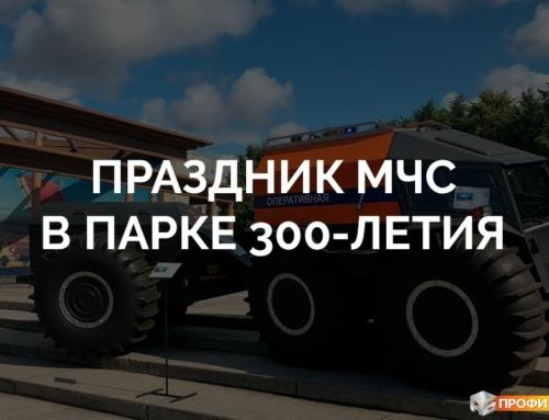Праздник МЧС России в парке 300-летия