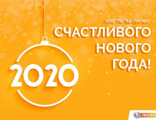 Коллектив АБ-профи поздравляет с Новым Годом!