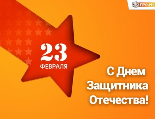 "Коллектив ""АБ-Профи"" поздравляет с Днем Защитника Отечества!"